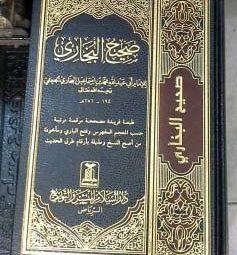 kitab-shahih-bukhari